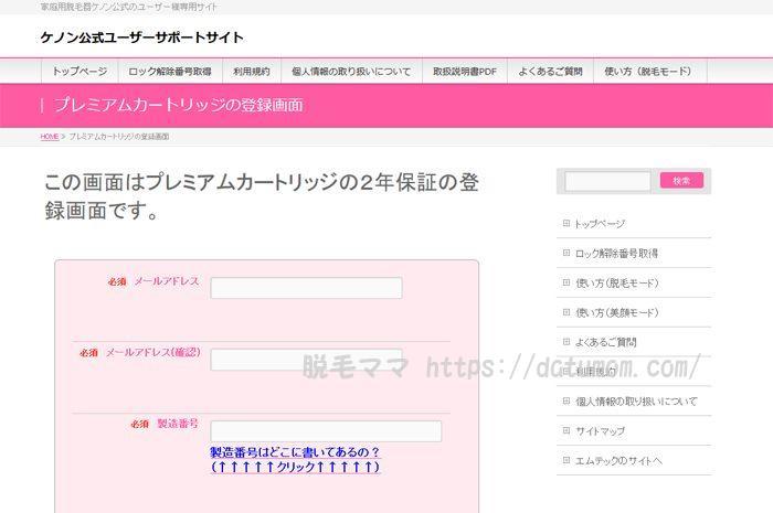 ケノン公式ユーザーサポートサイト  プレミアムカートリッジの2年保証の登録画面