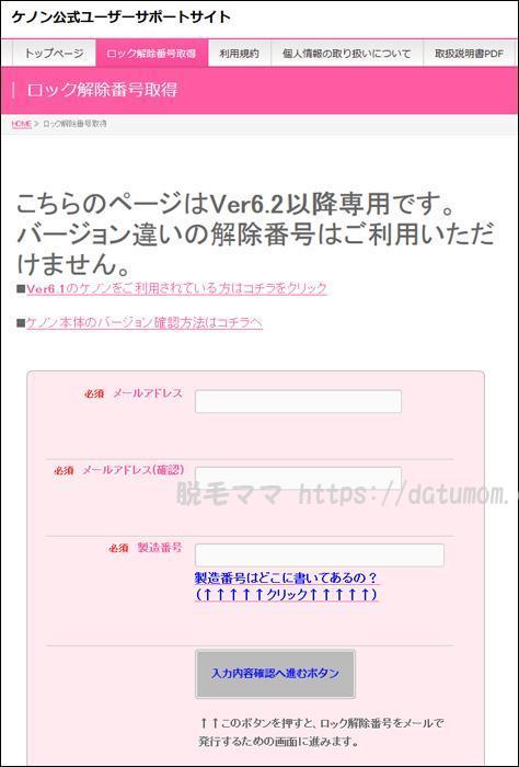 ケノン公式ユーザーサポートサイト 「ロック解除番号取得」画面